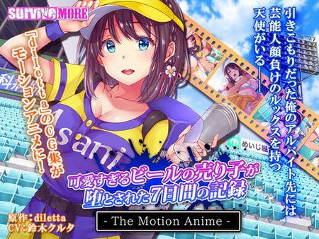 [SURVIVE MORE] 可愛すぎるビールの売り子が堕とされた7日間の記録 The Motion Anime
