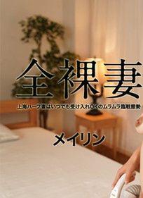 080220-001 全裸妻 ~上海ハーフ妻はいつでも…