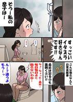 [200919] [紫木はなな] お母さんはいたずら息子を怒れない (オリジナル) [d 186188] - Hentai sharing 60406526_d_186188pr