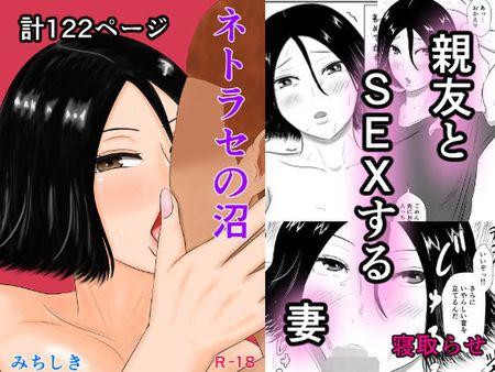 [201013] [みちしき] ネトラセの沼 (オリジナル) [d 188295] - Hentai sharing jav av image download