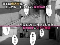 [201024] [NTラボ (NTロボ)] 愛妻、同意の上、寝取られ 露出 [RJ302930] - Hentai sharing - idols