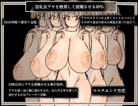 [適当] 巨乳女アヤを教育して就職させるRPG (Ver1.14) [RJ303292]