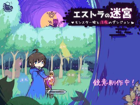 [OK/ASIMOFU]エストラの迷宮 (Ver0.03)