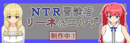 [雨宿り蛙] NTR冒険者リーネ&エルザ【あらすじ&進捗報告】と有料体験版再配信