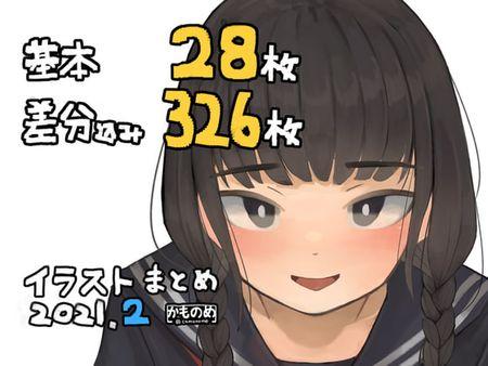 [210302][かものめ] 基本28枚!差分326枚!!かものめイラストまとめ2021.2 [RJ319370]