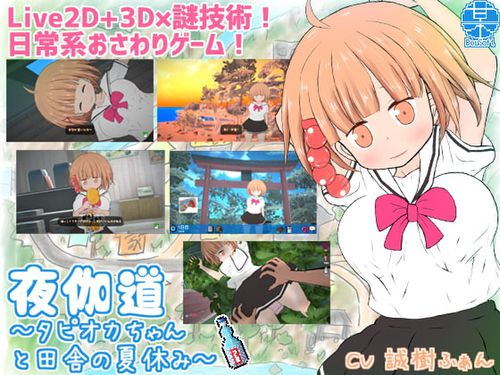 Yotogimichi ~Countryside Summer Break with Your Sister~ + DLC [v2.10 + DLC]