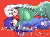 hentai [カーネルタイガー] ふたなり援交ち●ち●売るよ, サキュバスの私は精気欲しさにふたなりを誘惑してしまいました., おねーさんとHなビデオ (3CG)