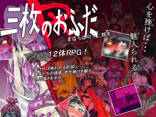 The Three Charms R – The Twelve Monster Girls of Mahoroba [Final]
