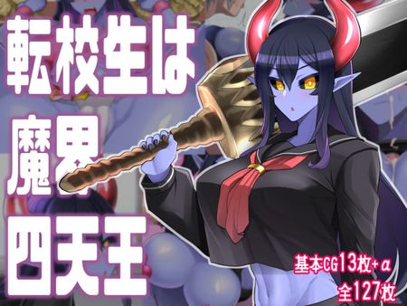 hentai [210620][あおひげくらぶ] 転校生は魔界四天王 [RJ332352]