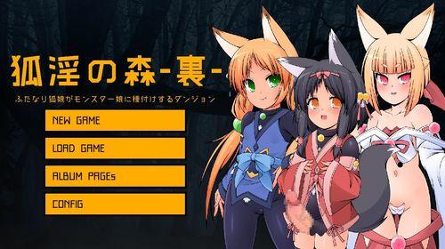 Fox Indecent Forest: A dungeon where a fox girl seeds a monster girl [Final]